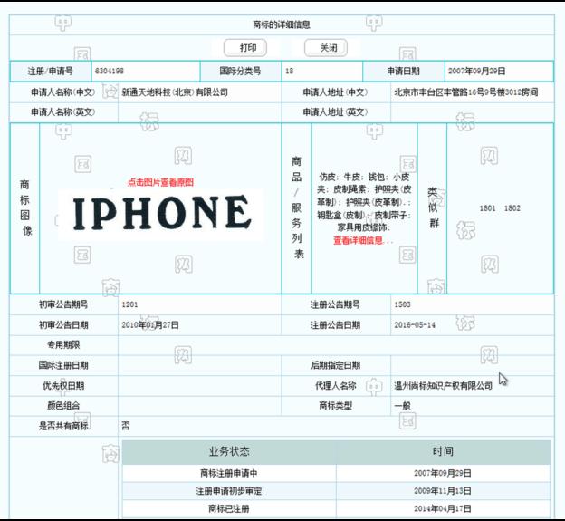 """Patent čínské firmy na název """"IPHONE"""""""
