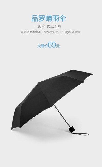 xiaomi-umbrella-e1470292531104