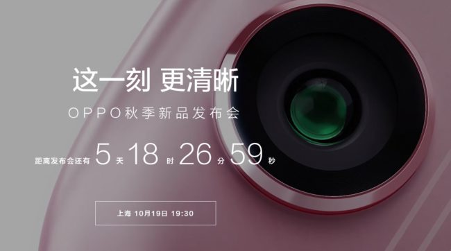 countdown-timer-ticks-down-toward-the-unveiling-of-the-oppo-r9s_jpg