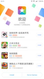 screenshot_2016-11-29-23-13-58-573_com-xiaomi-gamecenter