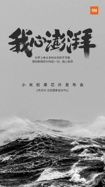 xiaomi-pinecore