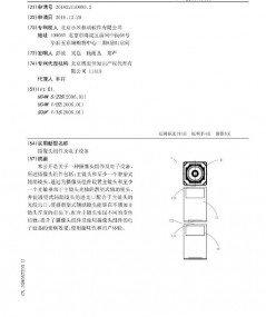 periscope xiaomi patent 3
