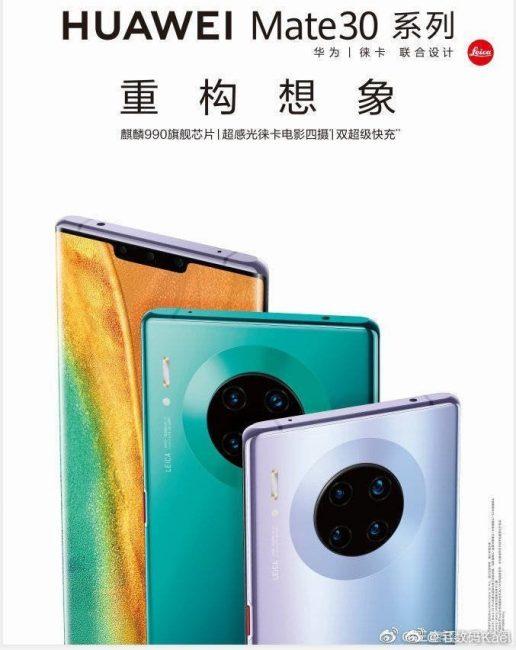 Huawei Mate 30 Pro teaser