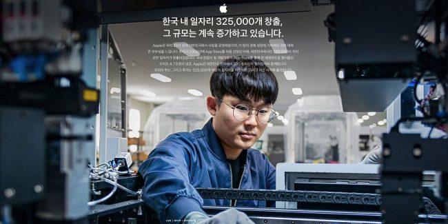 apple korea jobs prace