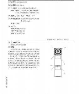 mi patent 1