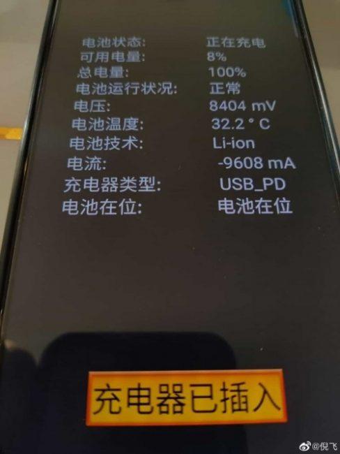 nubia 80W charging