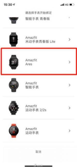 Amazfit Mi Band 5 leak
