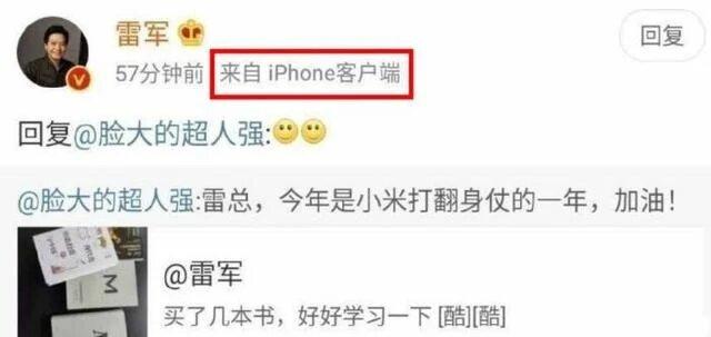 Lei Jun iphone1