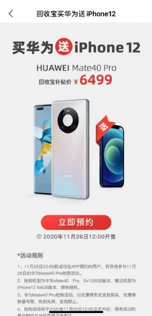 huawei mate 40 iphone 12 promo