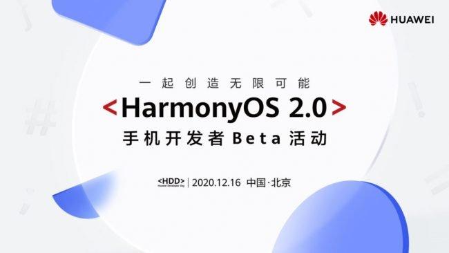 huawei harmonyos mobile beta hdd december 16 1 1024x576 1