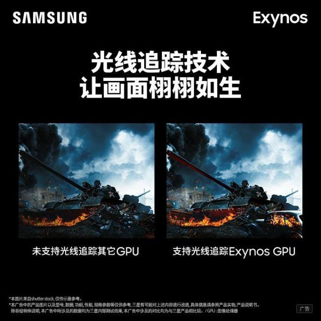exynos ray tracing